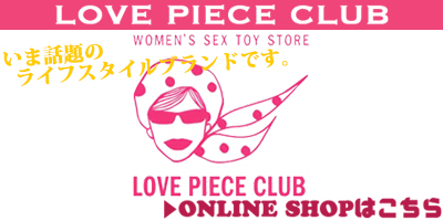 LOVE PIECE CLUB